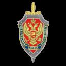 Институт ФСБ России