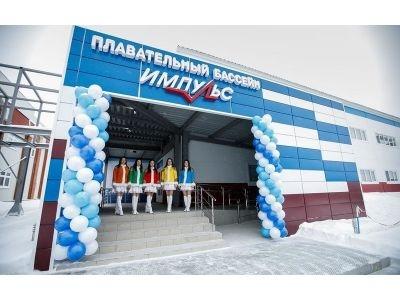 В п. Унъюган (Югра) открылся новый бассейн