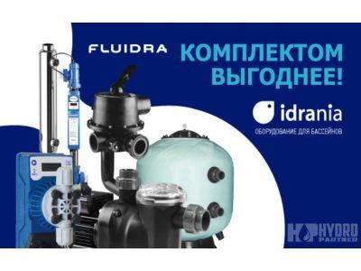 """Акция на покупку комплекта оборудования из линейки Idrania производителя """"Астрал СНГ"""""""