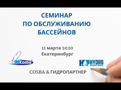 ГИДРОПАРТНЕР набирает группу для обучения центром COSBA специалистов по эксплуатации бассейнов